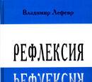Рефлексия (книга)