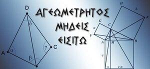 Geometry-qoutes-01-goog