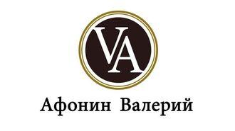 Валерий Афонин - автобиография