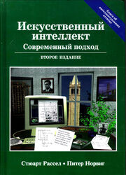 ArtificialIntelligenceBook