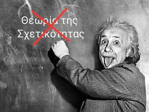 Einstein-No-relativity-01-goog