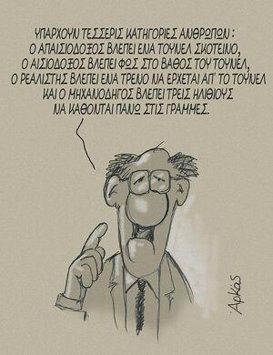 Humor-Arkas-Traino-01-goog