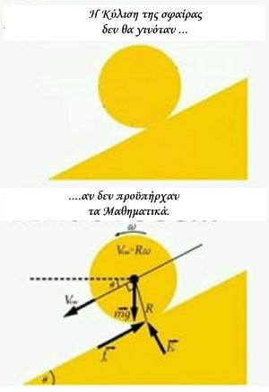 Math-Physics-01-goog
