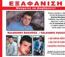 Εξαφανίσεις Ανθρώπων Ελλάδας