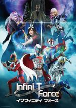 Infini-t-force-main-visual