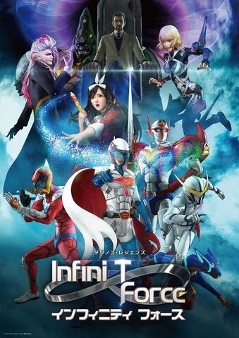 File:Infini-t-force-main-visual.jpg