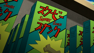 Japanese Scooby Snax
