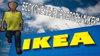 """🔴 БЕСКОНЕЧНЫЙ ТОРГОВЫЙ ЦЕНТР """"IKEA"""" (SCP-3008) 🔴"""