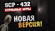 СТРАШНЫЕ ИГРЫ - SCP-432 (КОРОТКО И СТРАШНО)