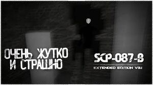 SCP-087-B Extended Edition | SCP - Containment Breach вики