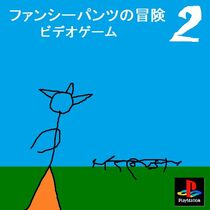 TFPA2 PS1 Cover Japan