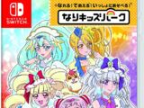 Nari Kids Park: HUGtto! Pretty Cure