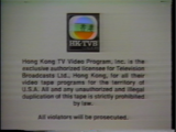 Opening & Closing to The Final Verdict 1988 VHS (Mandarin Chinese Copy)
