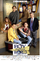 Opening to Boy Meets World: Summer Vacation 1998 Theater (Regal Cinemas)
