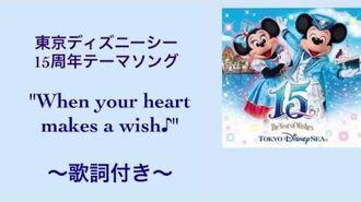 """【公式歌詞】15周年""""When your heart makes a wish""""(ウェン・ユア・ハート・メイクス・ア・ウィッシュ)"""