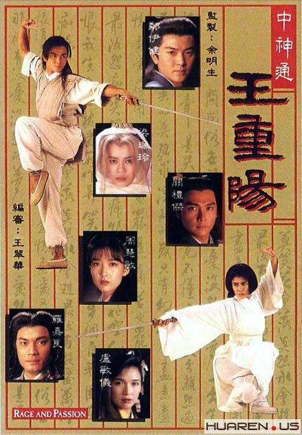 Rage and Passion (1992 TVB series) | Scratchpad | FANDOM powered by