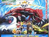 Opening to Pokemon: Jirachi Wish Maker 2004 Theatre (Regal)