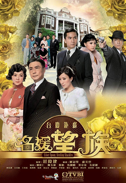 Silver Spoon, Sterling Shackles (2012 TVB series) | Scratchpad