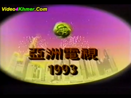 file1993 atv home logo chinese new year variantpng - Chinese New Year 1993