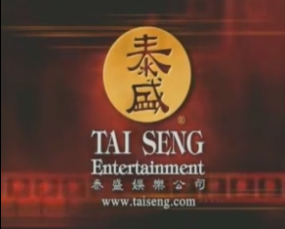 File:2002 - Tai Seng Entertainment Logo.png