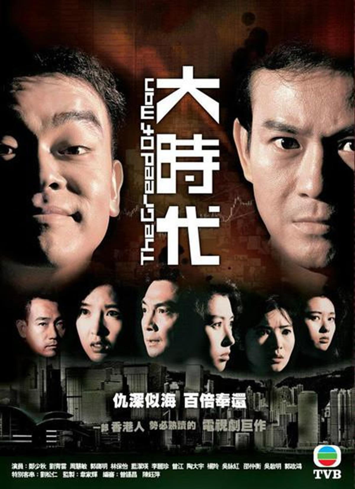 The Greed of Man (1992 TVB series) | Scratchpad | FANDOM powered by