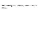 1993 Tai Seng Video Marketing Hotline Screen in Chinese