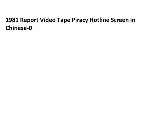 File:1981 Report Video Tape Piracy Hotline Screen in Chinese-0.png