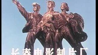 Changchun Film Studio (1973)
