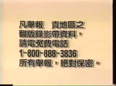 File:Report Video Tape Piracy Hotline Screen in Mandarin.jpg