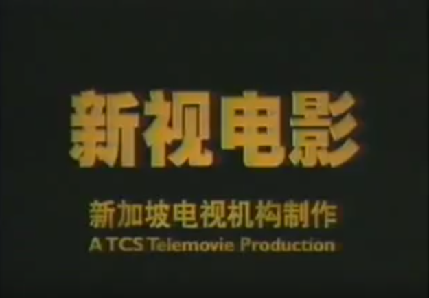 File:A TCS Telemovie Production Logo.png