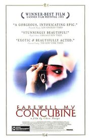 1993 - Farewell My Concubine Movie Poster