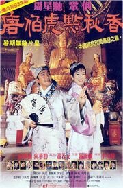 1993 - Flirting Scholar Movie Poster (Chinese Version)