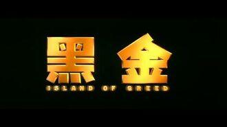 Trailer 黑金 (Island Of Greed)