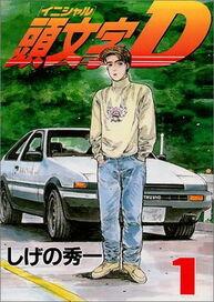 InitialD vol1 Cover