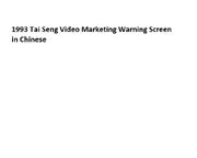 1993 Tai Seng Video Marketing Warning Screen in Chinese