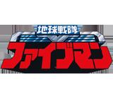 1990 - Chikyuu Sentai Fiveman