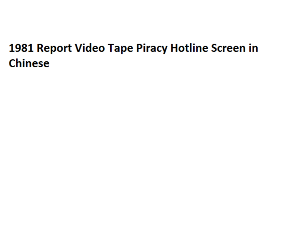 File:1981 Report Video Tape Piracy Hotline Screen in Chinese.png