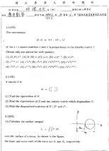 清華物理94應數-1