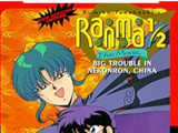 Ranma 1/2 The Movie The Original Motion Picture Soundtrack
