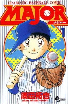 Major(manga) vol1 Cover