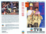 Opening & Closing to The Misadventure of Zoo 1992 VHS (Vietnamese Chinese Copy)