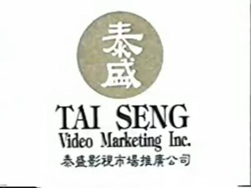 File:Tai Seng Video Marketing Inc. Logo (1992-1994).png
