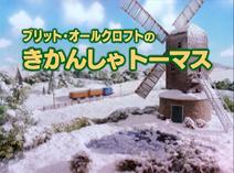 Season6Japanesetitlecard ttte