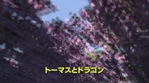 ThomasandtheDragonJapaneseTitleCard