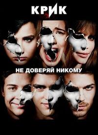 Крик сериал 2 сезон (м)