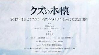 TVアニメ「クズの本懐」ティザーPV