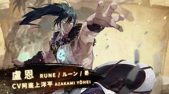 """Performer Infuse──""""Rune"""" What is...the next command?"""
