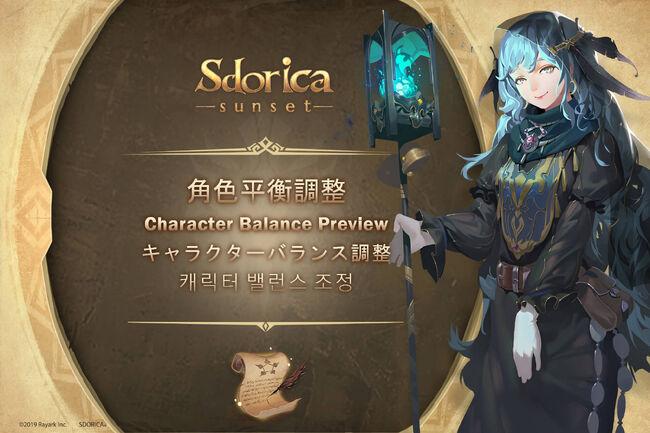 Announcement 02 27 2019 Character Balance Adjusment