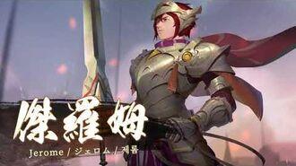 《Sdorica》Chivalry Infuse──『Jerome』the rightful knight!