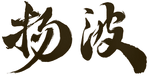 Yan-Bo Signature
